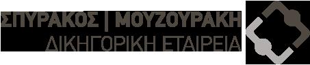 Δικηγορική Εταιρεία Σπυράκος |Μουζουράκη